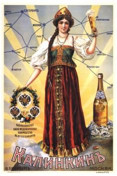018. Дореволюционный плакат: Калинкинъ
