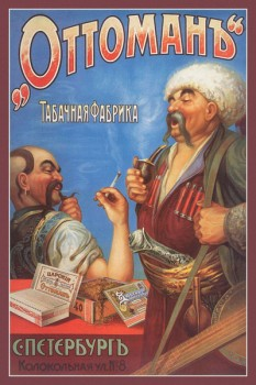 019. Дореволюционный плакат: Оттоманъ табачная фабрика