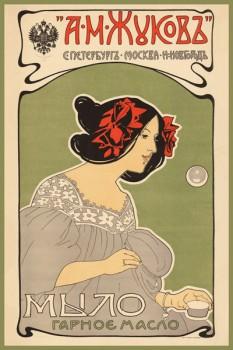020. Дореволюционный плакат: Мыло Гарное масло