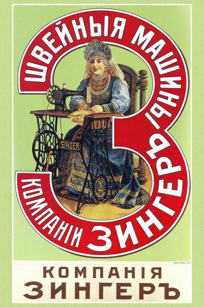 021. Дореволюционный плакат: Швейныя машины компанiи Зингеръ