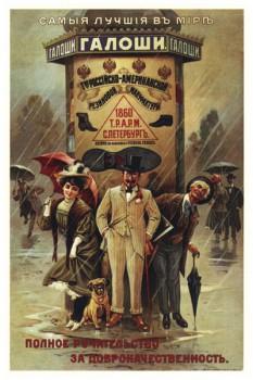 022. Дореволюционный плакат: Самыя лучшiя въ мире галоши
