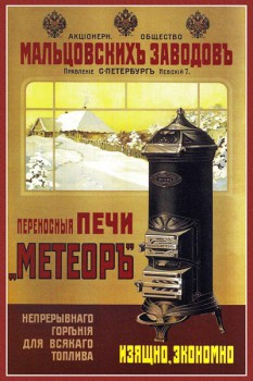 023. Дореволюционный плакат: Переносныя печи Метеоръ