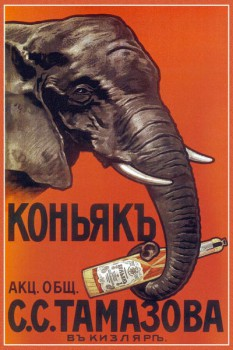 024. Дореволюционный плакат: Коньякъ акц. общ. С. С. Тамазова