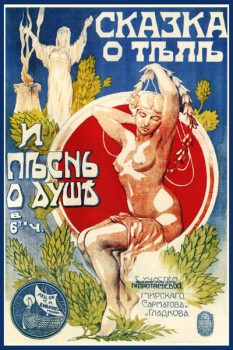 025. Дореволюционный плакат: Сказка о теле и песнь о душе
