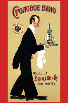026. Дореволюционный плакат: Столовое вино общества Бекманъ и К