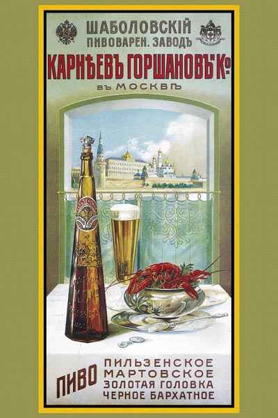 027. Дореволюционный плакат: Пиво Пильзенское мартовское
