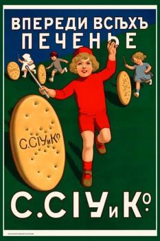 028. Дореволюционный плакат: Впереди всехъ печенье С.С.iу и К.