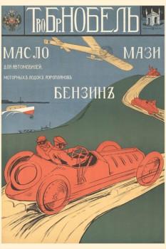 029. Дореволюционный плакат: Т-во Бр. Нобель. Масло, мази, бензин.