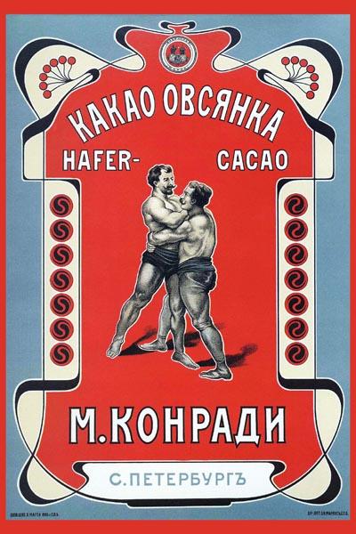 030. Дореволюционный плакат: Какао Овсянка М. Конради