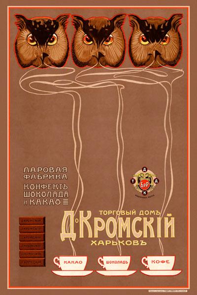 031. Дореволюционный плакат: Торговый домъ Д. Кромскiй. Коныкты, шоколадъ, какао.