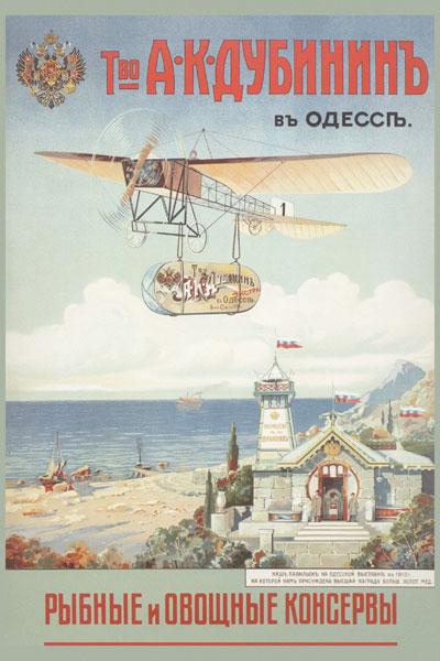 033. Дореволюционный плакат: Рыбные и овощные консервы