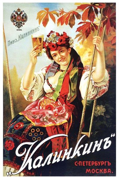 035. Дореволюционный плакат: Пиво Калинкинъ