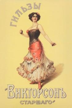 036. Дореволюционный плакат: Гильзы Викторсонъ старшаго