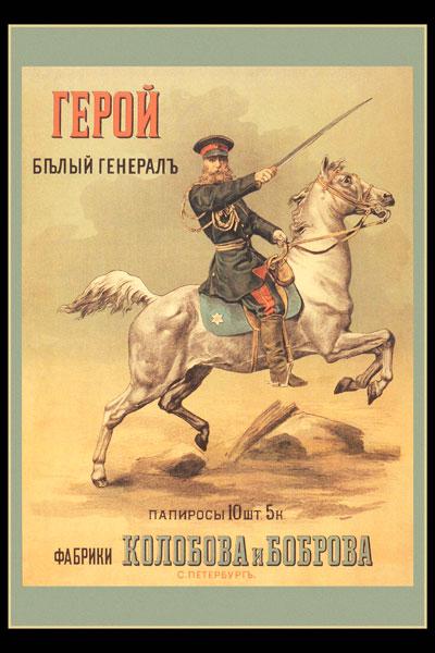 037. Дореволюционный плакат: Герой белый генералъ