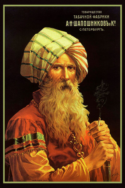 038. Дореволюционный плакат: Товарищество табачной фабрики А. Н. Шапошниковъ и К.