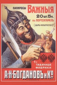 039. Дореволюционный плакат: Папиросы Важныя