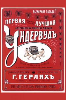041. Дореволюционный плакат: Первая лучшая американская пишущая машина Ундервудъ