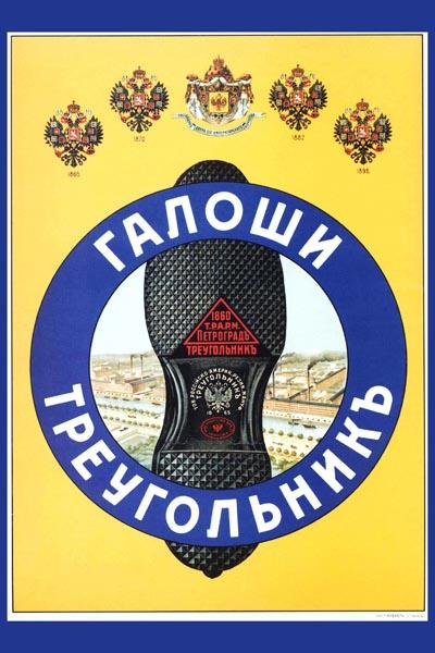 042. Дореволюционный плакат: Галоши Треугольникъ