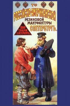 043. Дореволюционный плакат: Т-во Российско-Американской резиновой мануфактуры
