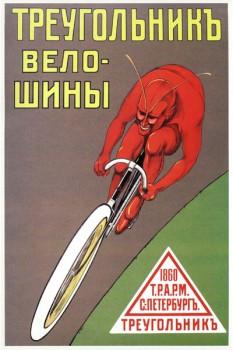 044. Дореволюционный плакат: Треугольникъ велошины