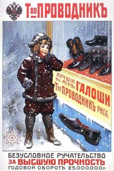 045. Дореволюционный плакат: Т-во Проводникъ