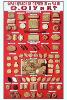 046. Дореволюционный плакат: Французскiя печенiя къ чаю