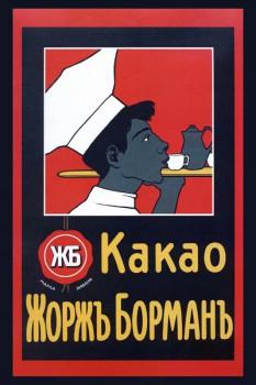 047. Дореволюционный плакат: Какао Жоржъ Борманъ