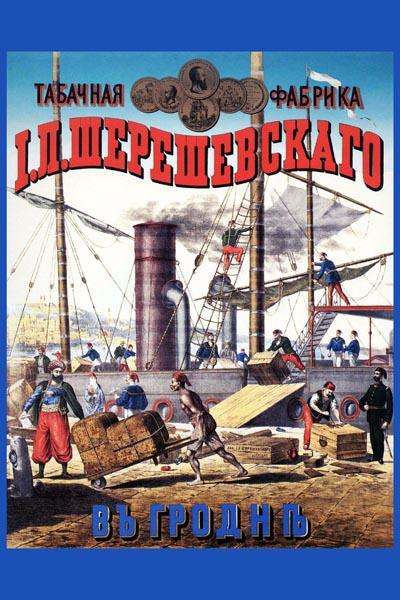 048. Дореволюционный плакат: Табачная фабрика I. П. Шерешевскаго