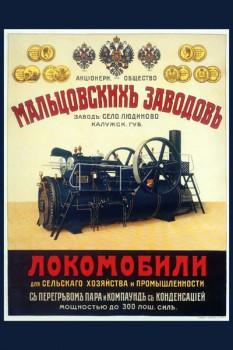 049. Дореволюционный плакат: Локомобили для сельскаго хозяйства и промышленности
