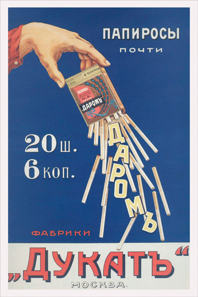 050. Дореволюционный плакат: Папиросы Почти