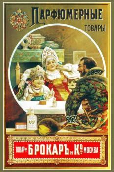 052. Дореволюционный плакат: Парфюмерные товары