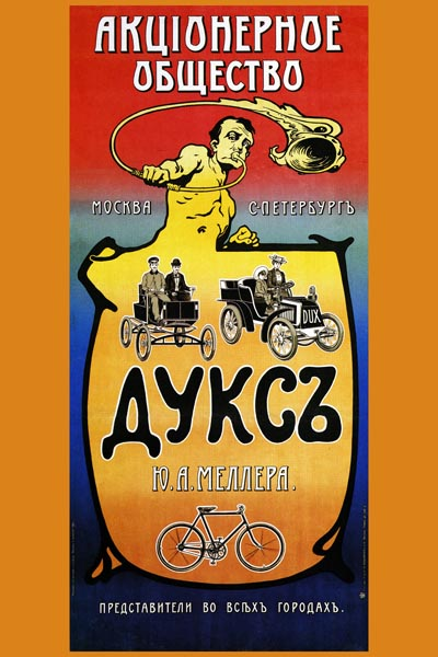 053. Дореволюционный плакат: Акцiонерное общество Дуксъ