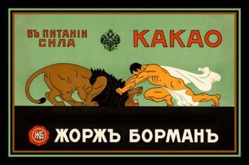 055. Дореволюционный плакат: Въ питании сила. Какао Жоржъ Борманъ