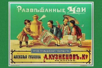 057. Дореволюционный плакат: Развешенные чаи торгово-промышленного товарищества...