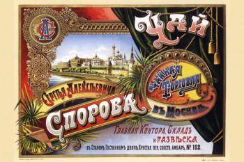 058. Дореволюционный плакат: Чай Сергея Алексеевича Спорова