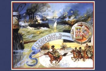 059. Дореволюционный плакат: А. Н. Богдановъ и К.