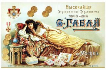 060. Дореволюционный плакат: Высочайше утвержденное товарищество С. Габай