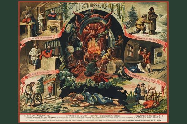 061. Дореволюционный плакат: Пьянство - есть корень всякаго зла