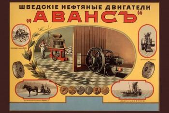 062. Дореволюционный плакат: Шведскiе нефтяные двигатели Авансъ