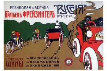 063. Дореволюционный плакат: Резиновая фабрика Русiя
