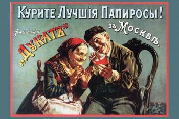 064. Дореволюционный плакат: Курите лучшiя папиросы! Дукатъ.