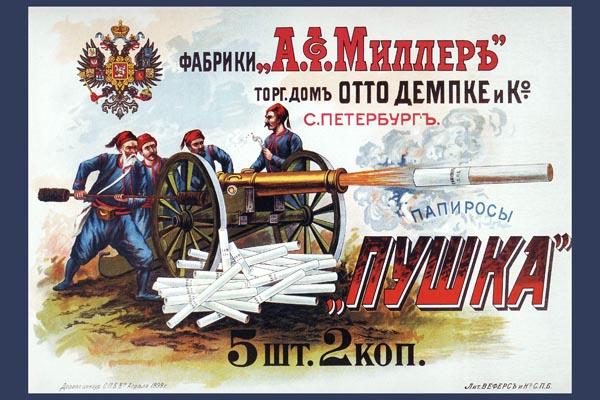 065. Дореволюционный плакат: Папиросы Пушка