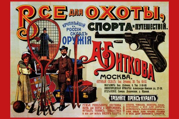 066. Дореволюционный плакат: Все для охоты, спорта и путешествий