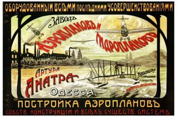 067. Дореволюционный плакат: Заводъ Аэроплановъ и гидроплановъ