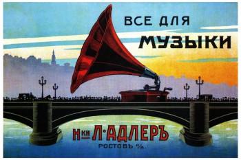 068. Дореволюционный плакат: Все для музыки