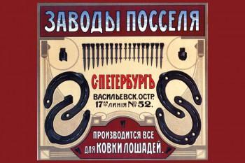 069. Дореволюционный плакат: Производится все для ковки лошадей