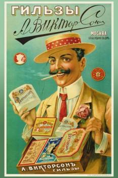 070. Дореволюционный плакат: Гильзы А. Викторсон
