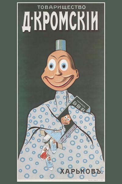 071. Дореволюционный плакат: Товарищество Д. Кромскiй