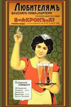 072. Дореволюционный плакат: Любителям вкусного пива и портера...
