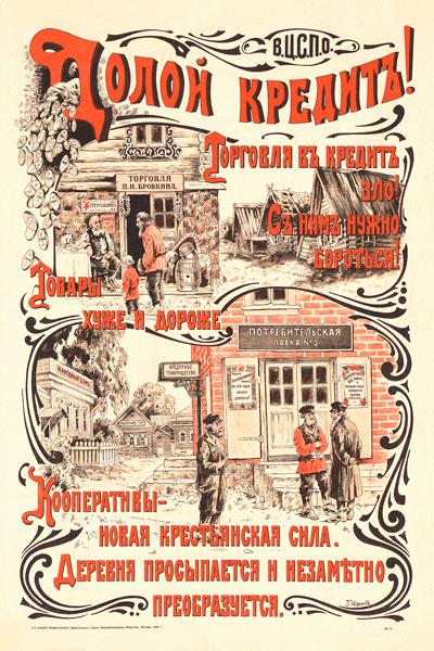 073. Дореволюционный плакат: Долой кредит!